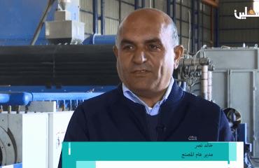 شركة المستقبل للانابيب المعدنية -تقرير تلفزيون فلسطين